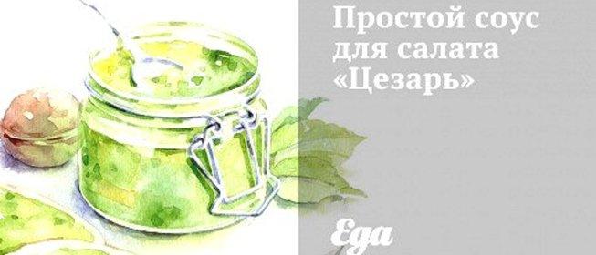 Соус для салата цезарь пошаговый рецепт