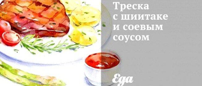 Что приготовить из трески с соевым соусом