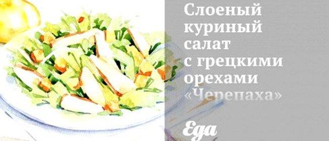 Салат из курицы и ветчины рецепт очень вкусный