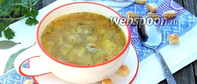 Гороховый суп с фрикадельками рецепт пошагово