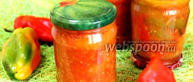 Фаршированный перец овощами в зиму рецепт