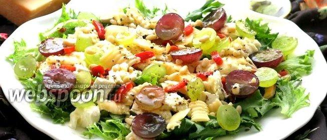 Салат с виноградом курицей и шампиньонами