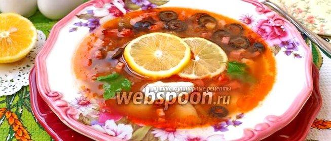 Солянка обычная пошаговый рецепт